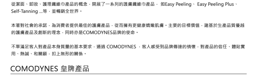 comodynes_background